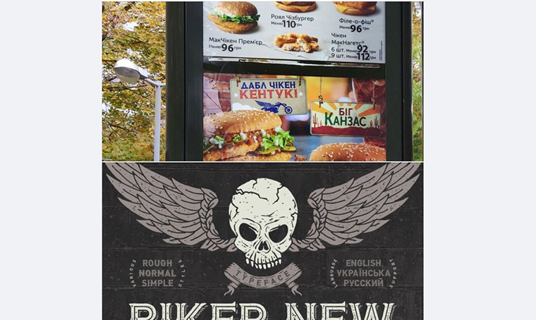 McDonald's Poster with Biker Font